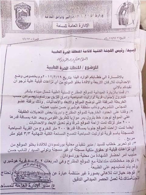 احتجاجات للاهالى بسبب قرار بمصادرة اراضي في شرق السودان