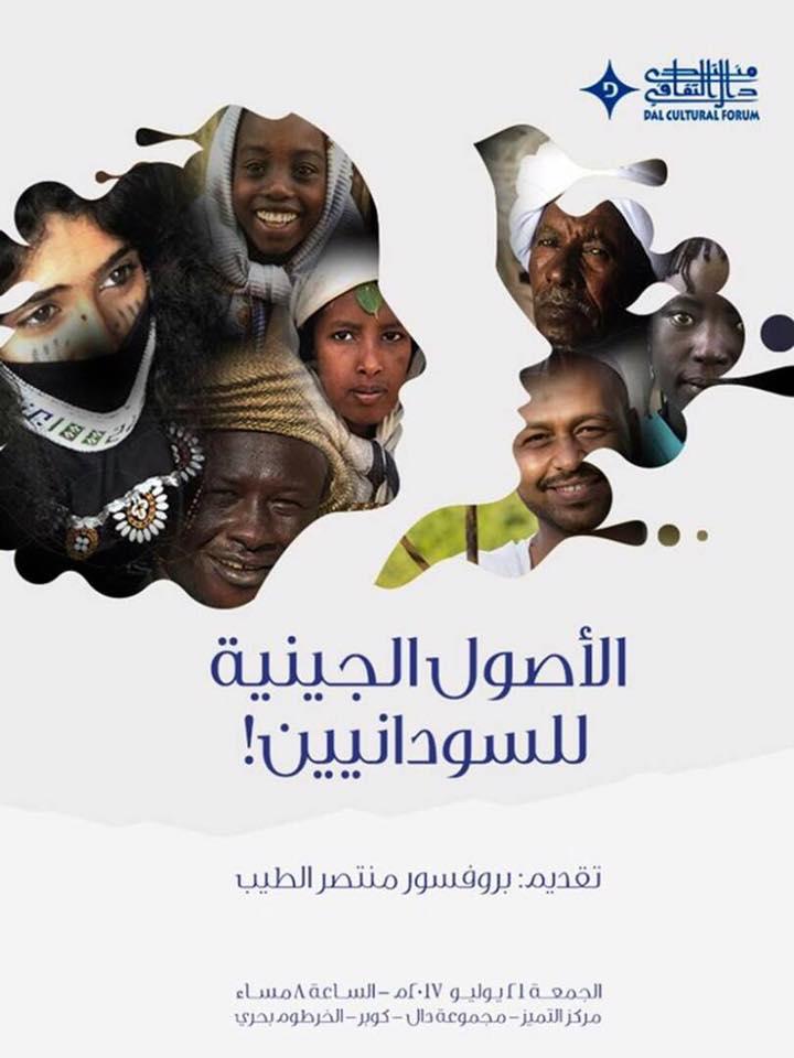 د. منتصر الطيب: السودانيون عائلة واحدة حسب علم الجينات