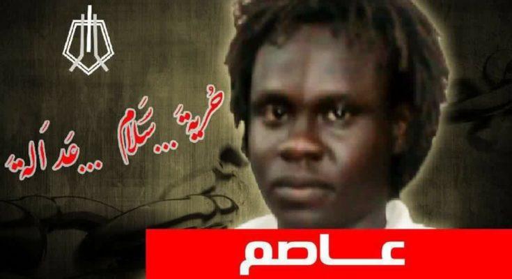 عاصم عمر …ثورة بروح طالب