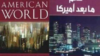 "Photo of عرض كتاب ""ما بعد العالم الامريكي""، (*)"
