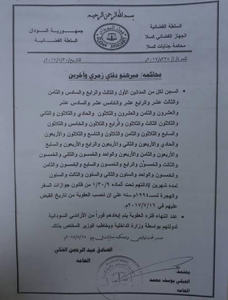 السودان يرفض الاستجابة للنداءات الدولية ويبعد (36) ارترياً- مرفق صوره من امر الابعاد