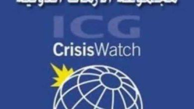 """صورة """"الأزمات الدولية"""" تناقش مرحلة ما بعد رفع العقوبات الأمريكية عن السودان"""