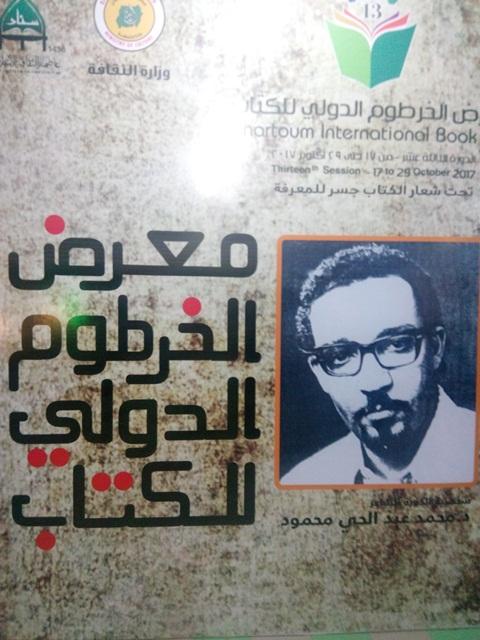 إنطلاق فعاليات الدورة الثالثة عشرة لمعرض الخرطوم الدولي للكتاب