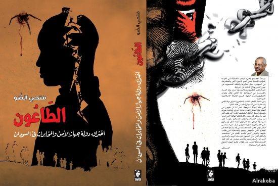 كتاب جديد لفتحى الضوء بعنوان (الطاعون/ اختراق دولة الأمن والمخابرات في السودان)