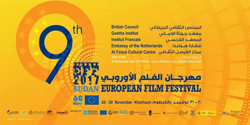 انطلاق فعاليات الدورة التاسعة لمهرجان الفيلم الأوروبي بالخرطوم