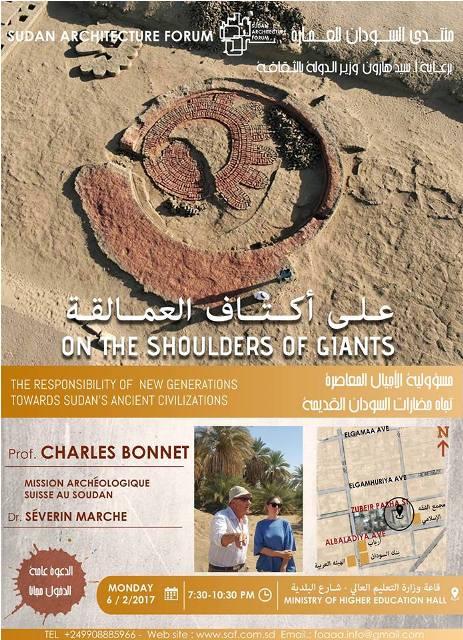 منتدى السودان للعمارة يستضيف المعماري العالمي فرانسيس كير