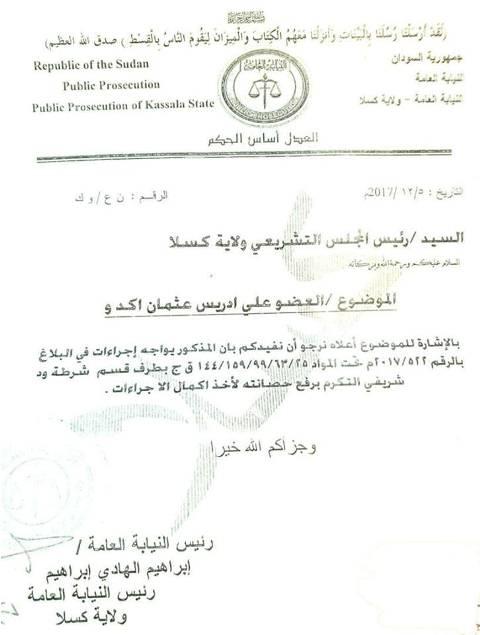 نيابة كسلا تطالب برفع حصانة نائب بالمجلس التشريعي