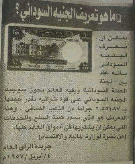 الحكومة: كل من يحفظ ماله من تدهور قيمته يعاقب  بدعم الارهاب!!