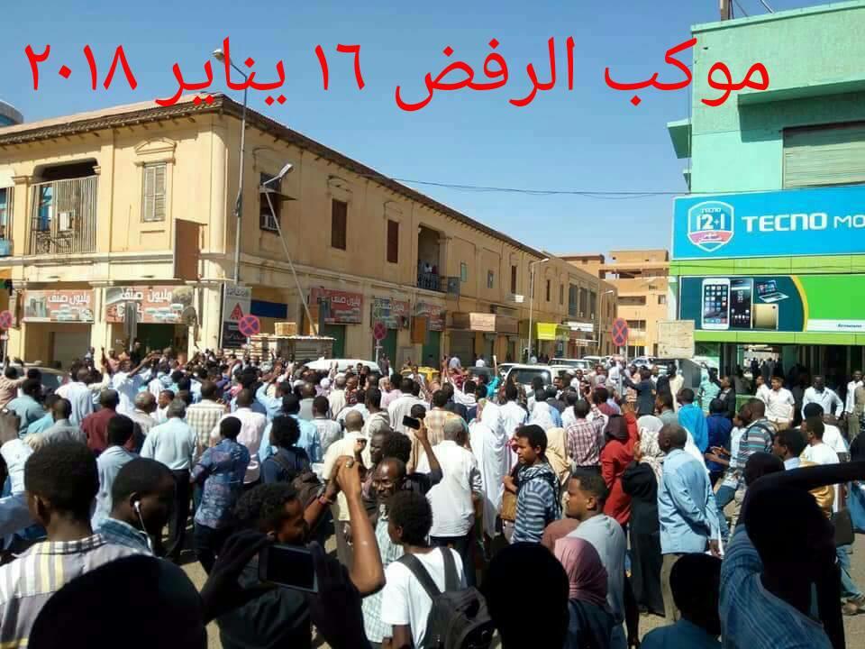 """حشد كبير في موكب""""الشيوعي"""" ..مظاهرات وسط الخرطوم واعتقالات – شاهد الصور"""