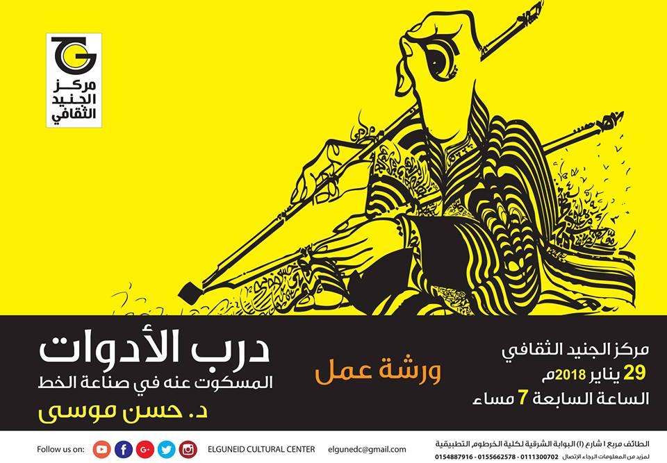 محاضرة بعنوان المسكوت عنه في صناعة الخط العربي بمركز الجنيد الثقافي