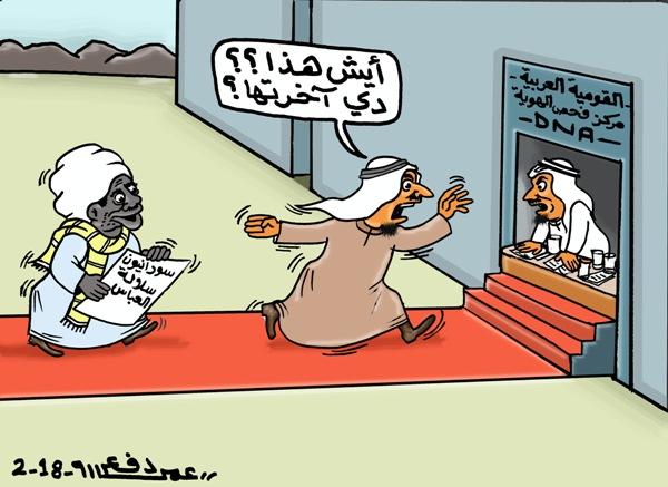 كاريكاتير عمر دفع الله عن أزمة الهوية في السودان