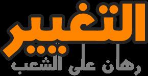 إستبيان لزوار صحيفة التغيير الالكترونية