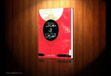 """Photo of الأخوان المسلمون والعنف : """"معالم في الطريق"""" أخطر وثائق التكفير (3)"""
