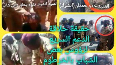 صورة معلومات مثيرة عن حلاق رؤوس شباب الخرطوم