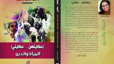 Photo of السلطات السودانية تُصادر (حكايتهن..حكايتي)