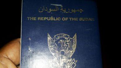 صورة جواز السفر السوداني ضمن الأسوأ في العالم