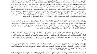 Photo of غرفة طواريء انتهاكات ديسمبر: اعتقالات انتقائية لطلاب دارفور