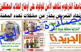 Photo of مجزرة في الجريدة