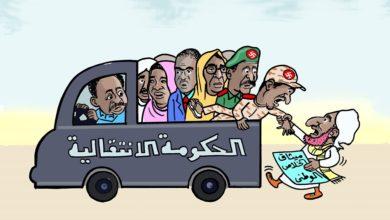 Photo of كاركتير: الصادق المهدي والحكومة الإنتقالية