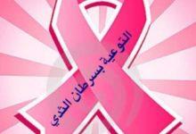 Photo of هذه قصتي: حكاية صفاء مع سرطان الثدي
