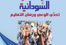 Photo of كتاب جديد … (الدولة المدنية السودانية تحدي الوعي ورهان التعليم)