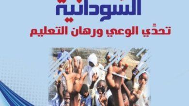 صورة كتاب جديد … (الدولة المدنية السودانية تحدي الوعي ورهان التعليم)