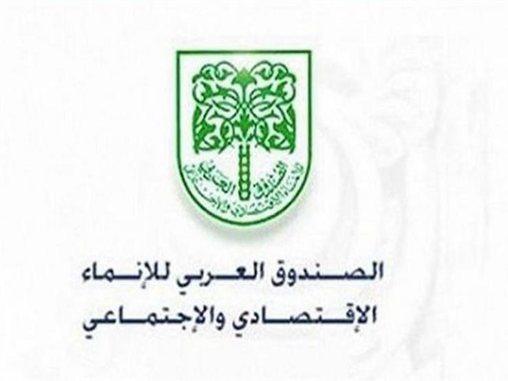 الحكومة تبرم اتفاقات مع الصندوق العربي لتمويل الموازنة الجديدة بـ180 مليون دولار