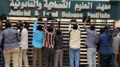 Photo of فساد في تعيين قضاة وتجاوزات في معهد العلوم القضائية والقانونية السوداني