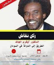 Photo of السودان لم ينجز ثورة .. بعد
