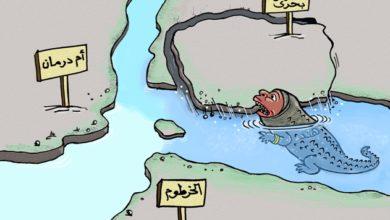 Photo of كاركاتير عمر دفع الله عن الفساد في ملف الأراضي
