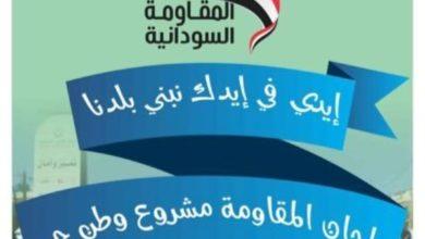 "Photo of ""لجان مقاومة""الضعين تعتذر لطبيب مصاب بالكورونا طرده سكان الحي"