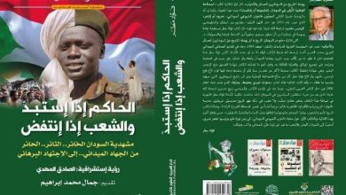 Photo of فؤاد مطر يكتب عن الثورة السودانية: الحاكم إذا إستبد.. والشعب إذا إنتفض!