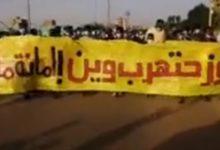 Photo of محتجون يحاصرون مقر قناة طيبة بالخرطوم وينددون بتغطيتها المعادية للثورة
