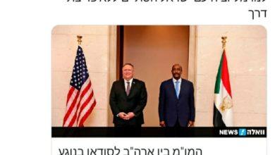 صورة موقع اسرائيلي: البرهان طالب ب(٣) مليار دولار وامريكا لم توافق