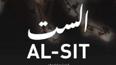 صورة (الست) فيلم سوداني على شاشات السينما القطرية