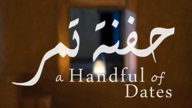 """صورة """"حفنة تمر"""" فيلم سوداني يفوز بجائزة الأفلام القصيرة بالولايات المتحدة"""
