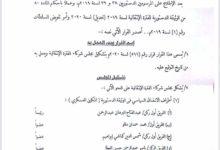 """صورة شقيق حميدتي ضمن""""مجلس شركاء الانتقالية"""" ومقاعد شاغرة لشرق السودان"""