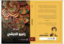 صورة قصص الحب المبتورة محور رواية حجي جابر الجديدة (رامبو الحبشي)
