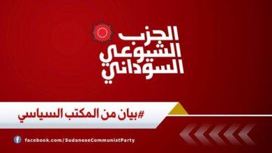 صورة السودان: الحزب الشيوعي يرفض قرار تجميد المناهج