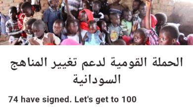 صورة حملة دعم تغيير المناهج تجمع التوقيعات لمناصرة القراي وتخاطب حمدوك