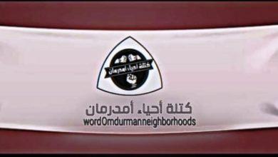 صورة كتلة أحياء أم درمان تدعو إلى مواكب احتجاجية السبت المقبل