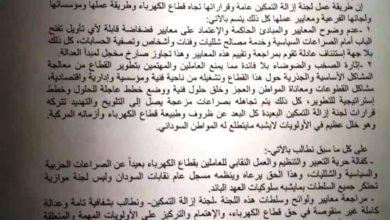 صورة مهندسون في الكهرباء يجمعون توقيعات ضد «لجنة التفكيك» بالقطاع