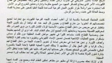 صورة (50) مديراً في الكهرباء يهددون بإخلاء مناصبهم بسبب «إزالة التمكين» الفرعية