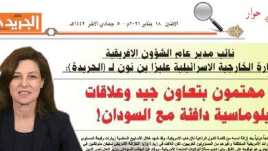 صورة مسؤولة إسرائيلية: مهتمون بتعاون جيد وعلاقات دبلوماسية دافئة مع السودان