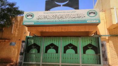 صورة (الجريدة): منظمة الدعوة الإسلامية استولت على أراضٍ تتبع لمراكز صحّية بالخرطوم