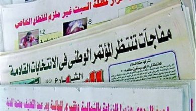 Photo of Al Taghyeer Daily News Monitor -Wednesday 6 January 2021