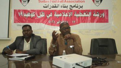 صورة (كاف) يفرض ضوابط صارمة على مباريات (القمة) السودانية بالأبطال