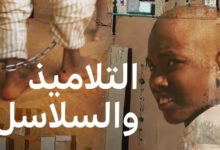 صورة فيلم سوداني عن معاناة أطفال «الخلاوي» يفوز بجائزة عالمية
