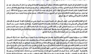 صورة «المؤتمر السوداني» يدعم توحيد سعر الصرف ويطالب بإجراءات