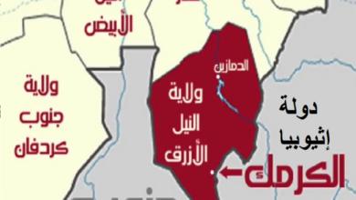 صورة السودان يتهم إثيوبيا بالتخطيط لاحتلال مدينة بالنيل الأزرق